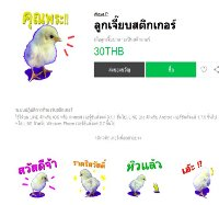 Little Chick LINE Sticker